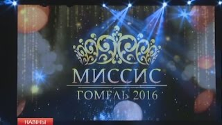 Финал конкурса  'Миссис Гомель - 2016'