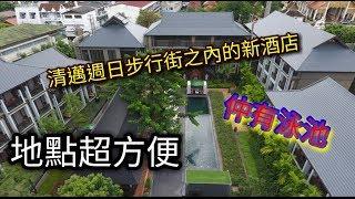 清邁週日步行街之內的方便新酒店Chala Number 6
