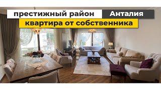 Квартира в Анталии от собственника. Недвижимость в Ларе Анталия, Турция.