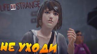 Life is strange - Не Уходи #4 [ЭПИЗОД 2] [ФИНАЛ]