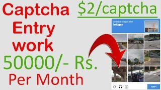 Earn Money Online By Just Solving Captcha.. 50000/- Rupees Per Month