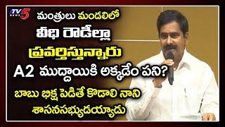 LIVE : Devineni Sensational Comments on YS Jagan and Kodali Nani | Amaravathi