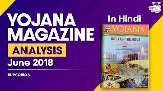 Yojana योजना magazine June 2018 - UPSC / IAS / PSC aspirants के लिए analysis