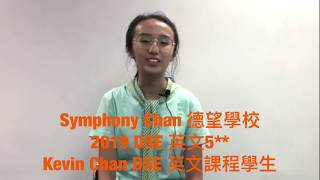 Publication Date: 2019-07-12 | Video Title: Kevin Chan DSE 2019 英文5**學生 Sy