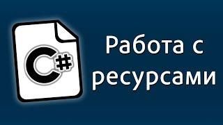 Уроки C# – Ресурсы использование, распаковка, замена и прочее – C#