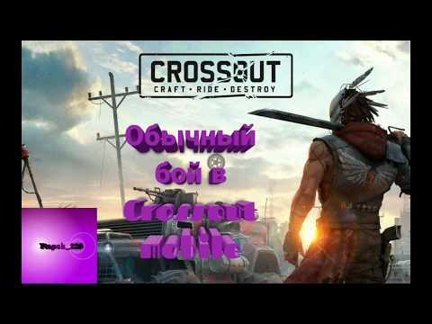 Обычный бой Crossout Mobile#3