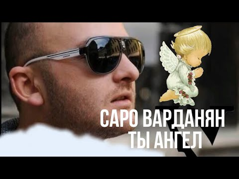 Saro Vardanyan - Ты Ангел | Саро Варданян - Ti Angel