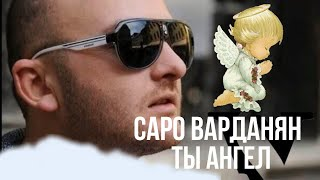 Saro Vardanyan - Ты Ангел