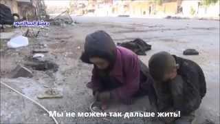 Сирия, голодные дети собирают крошки хлеба!!