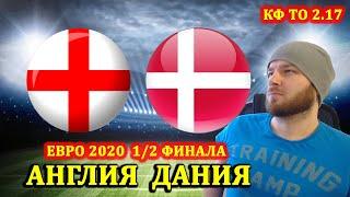 АНГЛИЯ ДАНИЯ ПРОГНОЗ НА ЕВРО 2020 И СТАВКИ НА ФУТБОЛ 1 2 ФИНАЛА 07 07 2021