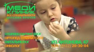 Меди Клиник Все детские специалисты(, 2015-07-09T12:42:30.000Z)