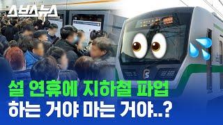 서울 지하철 파업 이유 총정리★ 업무시간 12분 연장으…