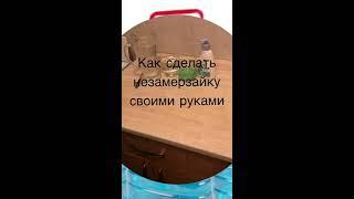 Как сделать омывающую  жидкость своими руками