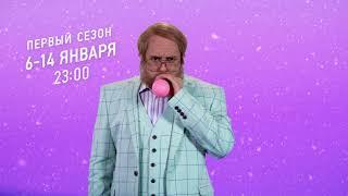 Анонс. Деньги или Позор весь первый сезон с 6 января на ТНТ4!