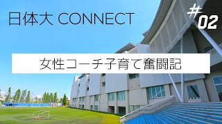 日体大CONNECT02 女性コーチ子育て奮闘記