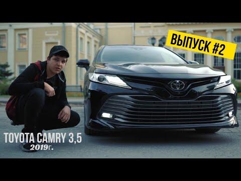 TOYOTA CAMRY 3.5 V70-ГДЕ ЛЕГЕНДАРНОЕ КАЧЕСТВО?!