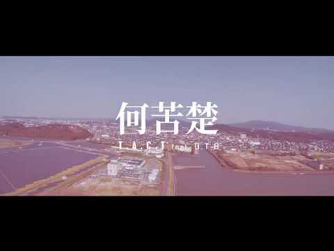 T.A.C.T - 何苦楚 feat. O.T.B (神輿 ALLSTARS)【Official Video】