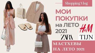 ШОПИНГ Влог ZARA H M МАСТХЕВЫ СЕЗОНА Очки TIJN Покупки на Лето Shopping Vlog
