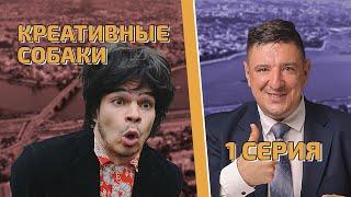 Мини-сериал. Агентство «Креативные собаки»  Эпизод 1. «Семён Скалозубов и проклятый кандидат»