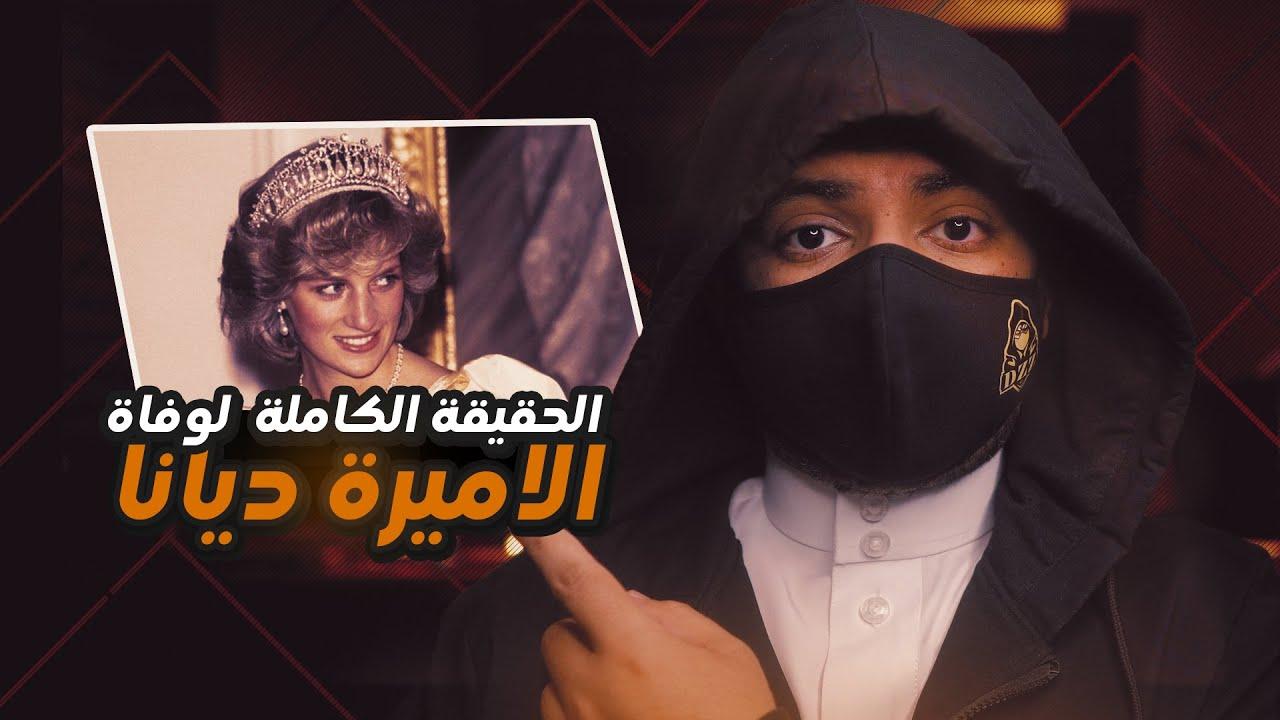 Download الحقيقة الكاملة وراء اغتـ يـال الأميرة ديانا بسبب رجل الاعمال المصري عماد الفايد !!