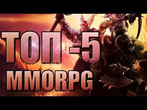 Топ 5 MMORPG за 2015 год