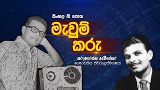 Sinhala Gee Potha Mawumkary - Karunaratne Abeysekara