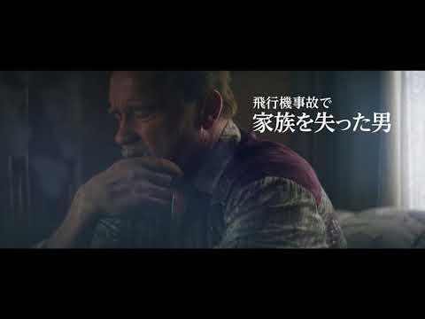 【映画】★アフターマス(あらすじ・動画)★