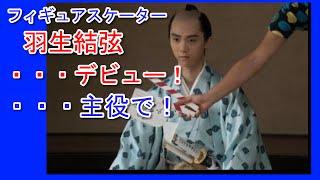 フィギュアスケーター 羽生結弦 ・・・デビュー! ・・・主役で! 主演...