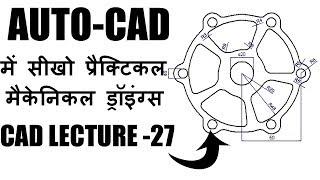 AUTO-CAD में सीखो प्रैक्टिकल  मैकेनिकल ड्रॉइंग्स | CAD MECHANICAL DRAWINGS