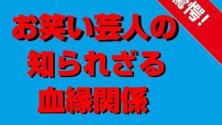 """お笑い界の巨匠""""ビートたけしと大学教授の北野大は実の兄弟、神田うのと..."""