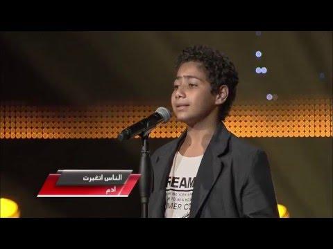 مروان طارق – الناس تغيرت - مرحلة الصوت وبس – MBCTheVoiceKids