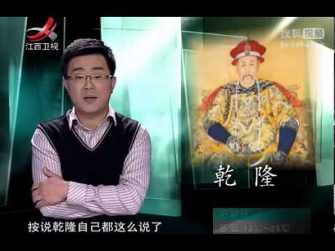 Qing Dynasty is NOT CHINA  中国历史悬案大解密 乾隆身世之谜:汉人真的偷了大清江山?
