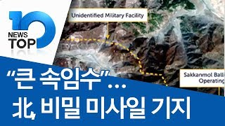 """""""큰 속임수""""…北, 비밀 미사일 기지 thumbnail"""