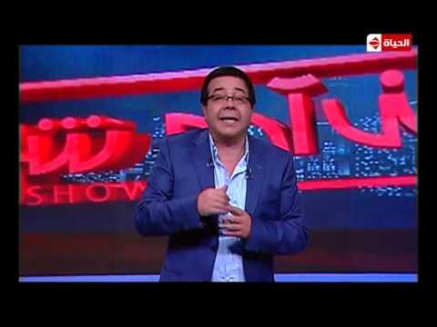 مشاهدة برنامج بنى آدم شو احمد ادم حلقة اليوم الاربعاء 25 3