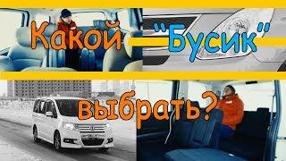 Hyundai Grand Starex/H1 и Honda Stepwgn, можно брать?