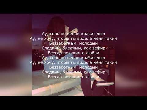 10AGE, Ramil' - Ау (текст песни)