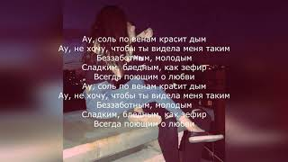 Download 10AGE, Ramil' - Ау (текст песни) Mp3 and Videos