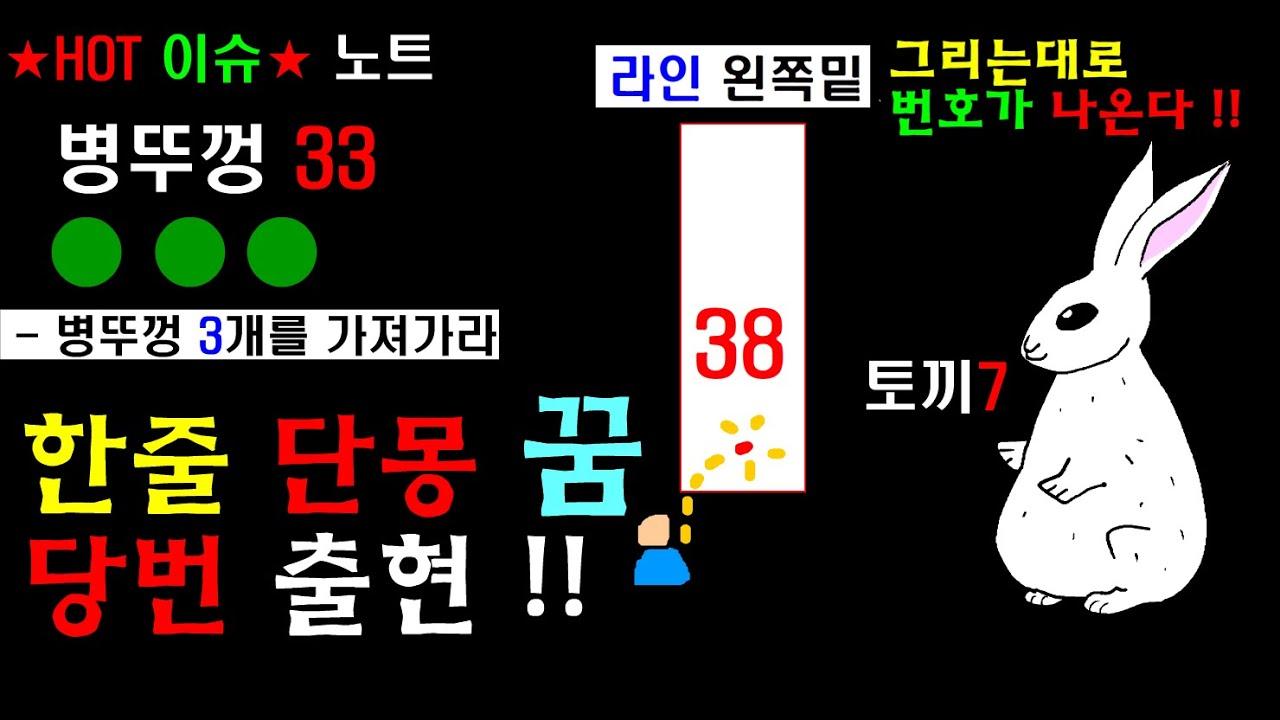 로또919회 대비918 HOT 단몽들!!◆로또꿈풀이◆로또계의 신의손!