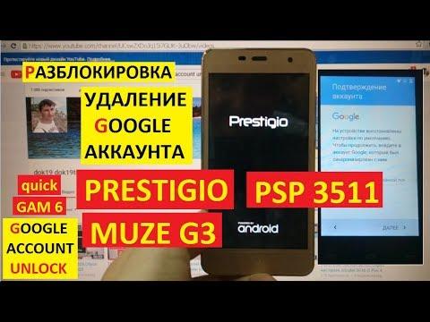 Разблокировка аккаунта Google Prestigio Muze G3 PSP3511 DUO FRP Bypass Google Account