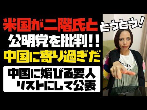 2021/03/19 【徹底的にやる!】日米外務・防衛閣僚会議。中国の覇権主義を強くけん制。アメリカが本気過ぎて、びびる中国...。