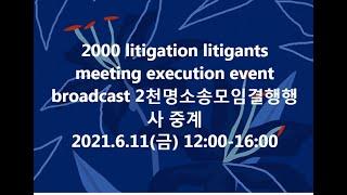 서울지방법원집결 중계
