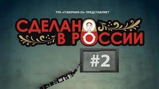 Сделано в России. Выпуск 2. Не лыком шиты