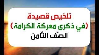 شرح وتلخيص وتحليل قصيدة ( في ذكرى معركة الكرامة ) - لغة عربية