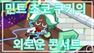 [팬영상] 민트 초코 쿠키의 외로운 콘서트 + 라떼, …