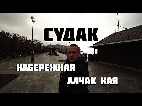 Судак набережная Алчак