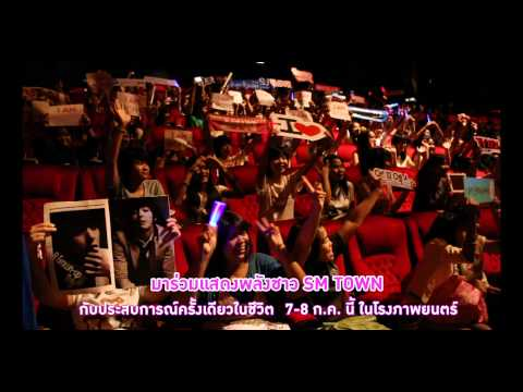 รวมพลังชาว SM TOWN THAILAND รอบแรกในไทย
