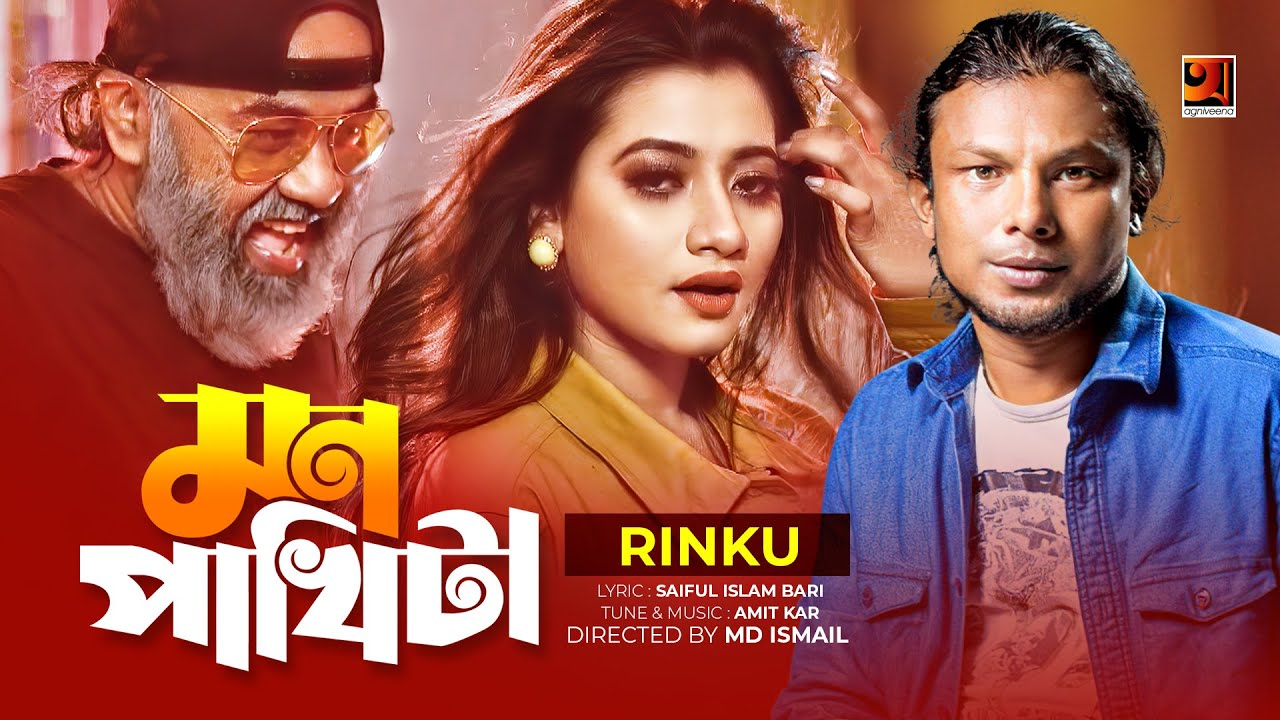 Mon Pakhita | মন পাখিটা | Rinku | Bangla New Song | Official Music Video 2021