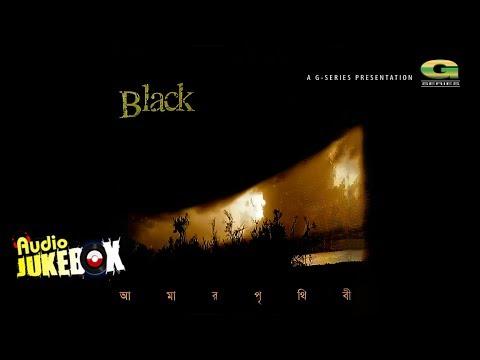 amar-prithibi-|-black-|-bangla-band-song-|-full-album-|-audio-jukebox