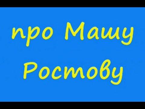 Анекдот про Машу Ростову