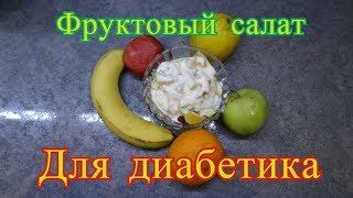 Еда для диабетика. Фруктовый салат
